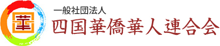 四国華僑華人連合会 Siguo Federation of Overseas Chinese Associations